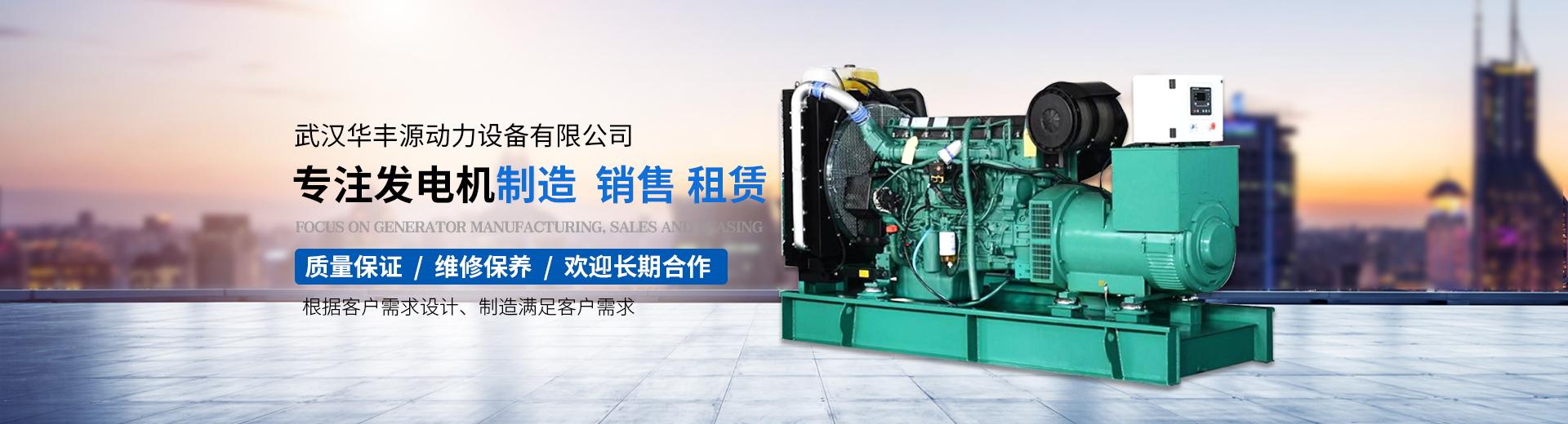 武汉发电机租赁